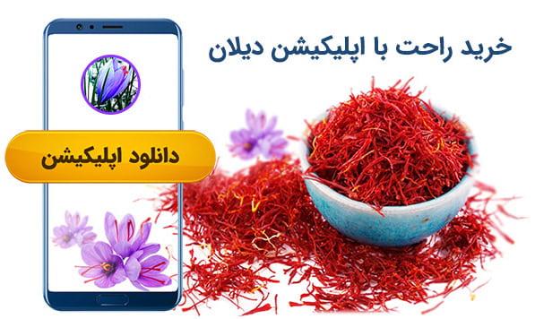 اپلیکیشن زعفران اصیل